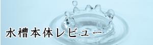 水槽本体レビュー