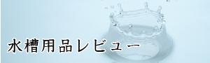 水槽用品レビュー