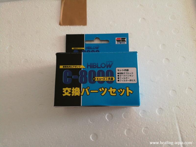 カミハタハイブローC-8000ヒューズ+(プラス)共通交換パーツセット