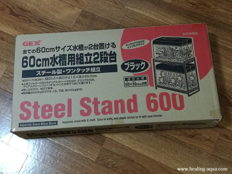 GEX60cm水槽用組立2段台SteelStand600開封前