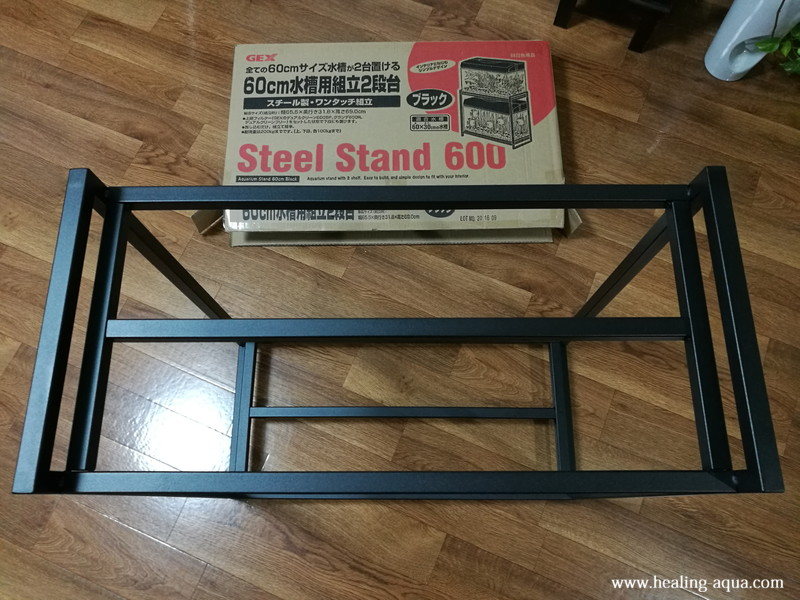 GEX60cm水槽用組立2段台SteelStand600完成