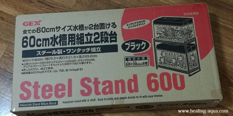 GEX60cm水槽用組立2段台SteelStand600
