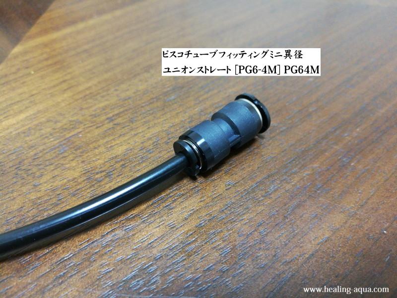 4mmホースに異径ジョイント接続
