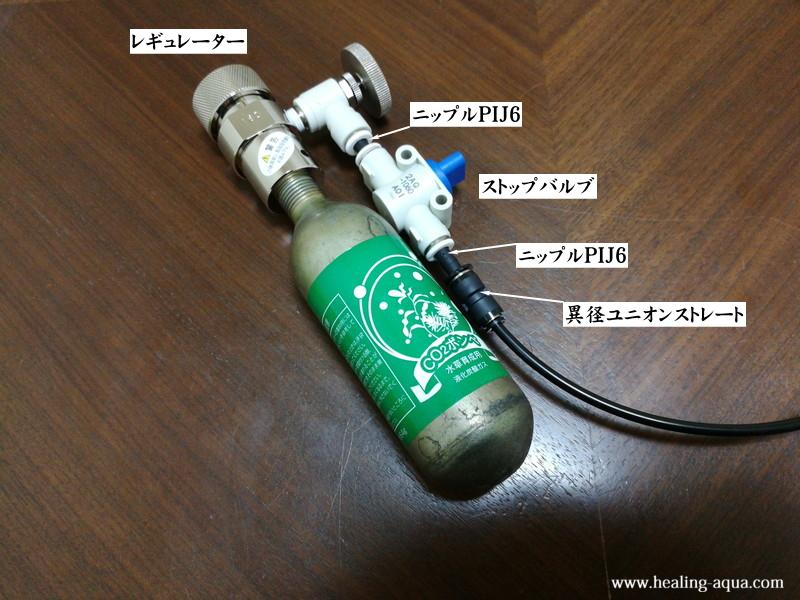 CO2機器とスプレー部分の接続-1