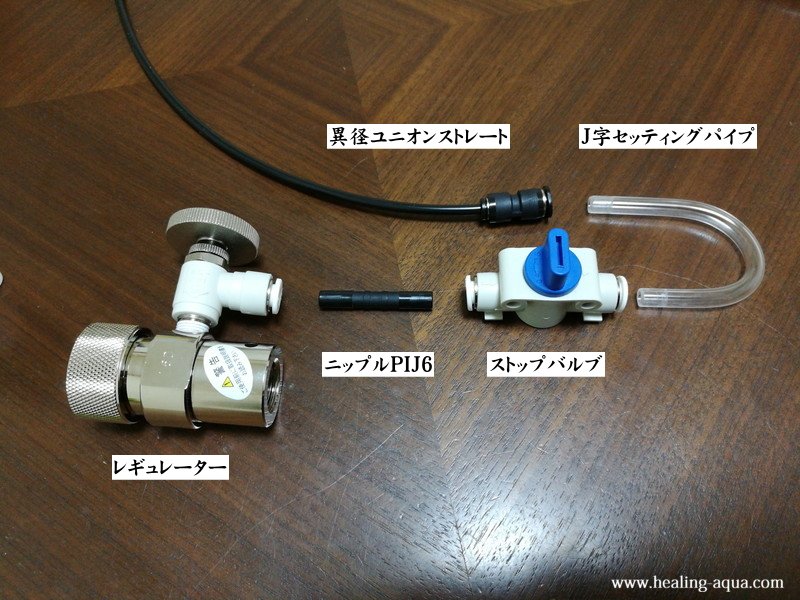 CO2機器とスプレー部分の接続-4