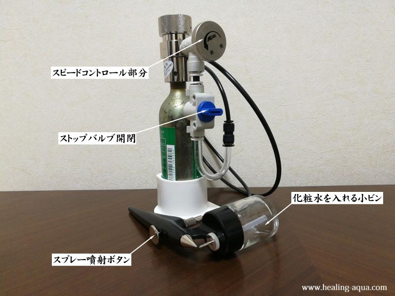 CO2機器とスプレー部分の接続完成-2