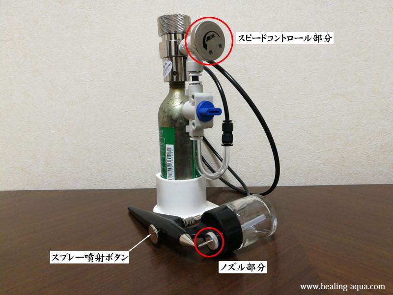 CO2機器とスプレー部分の接続完成-4