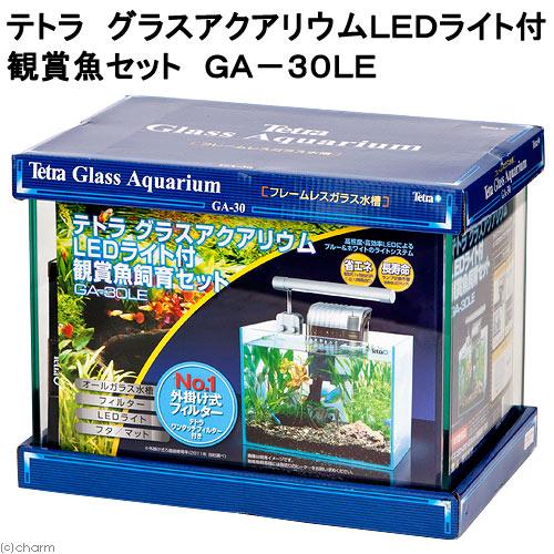 テトラ グラスアクアリウムLEDライト付観賞魚水槽セットGA-30LE