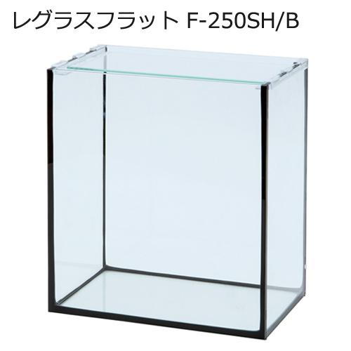 コトブキ工芸レグラスフラットF-250SH/B