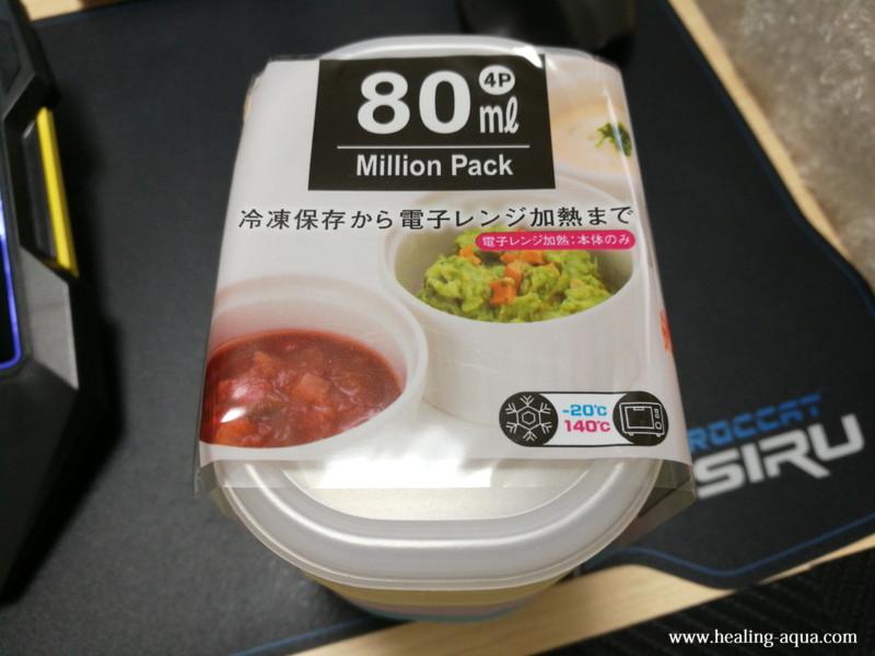 100円ショップで購入した容器1