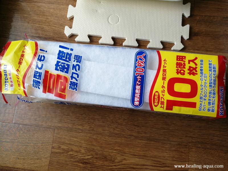コトブキ工芸薄型高密度マット