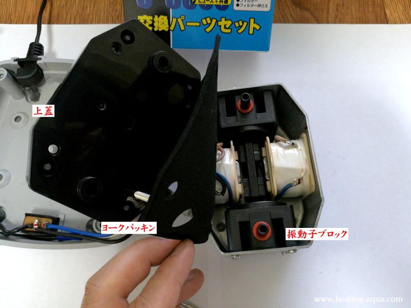 ハイブローC-8000振動子ブロックの入っているBOXの中