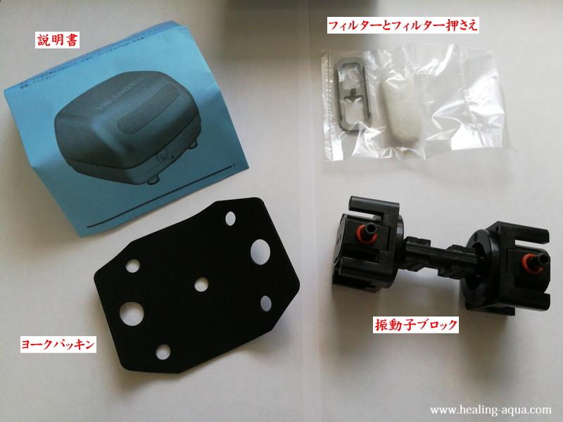 キョーリンハイブローC-8000ヒューズ+(プラス)交換パーツ