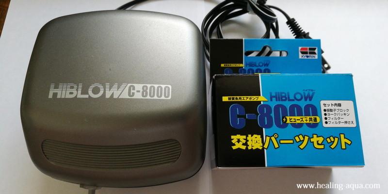 キョーリンハイブローC-8000ヒューズ+(プラス)本体と交換パーツ