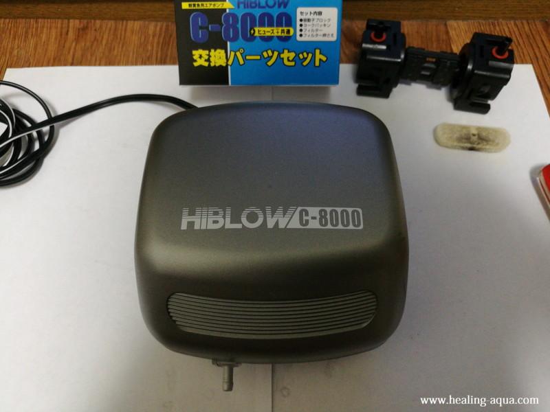 ハイブローC-8000パーツ交換完了
