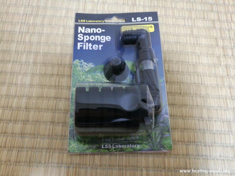 購入したLSS研究所NanoスポンジフィルターLS-15