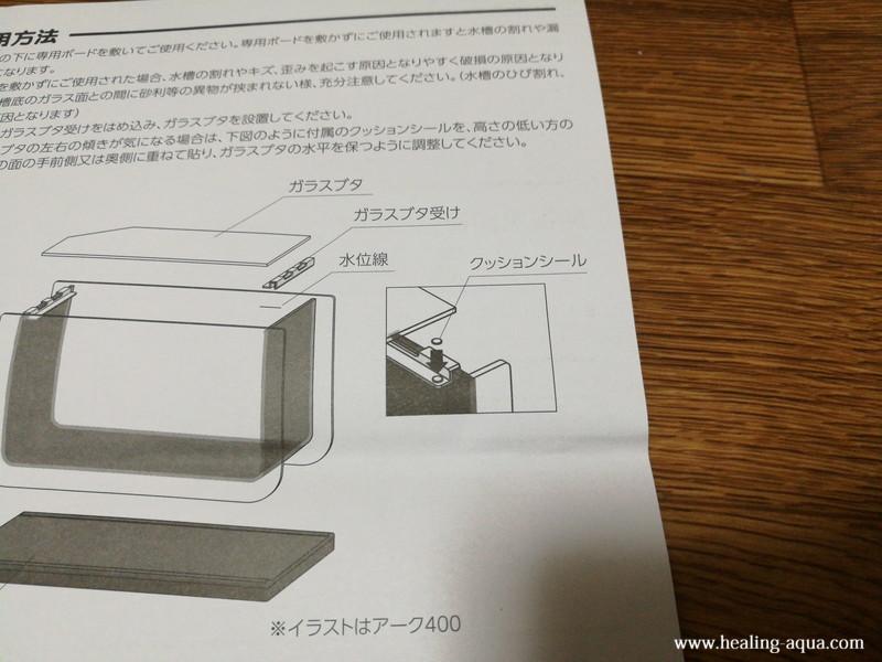 KOTOBUKIアーク500水槽クッションシール説明書