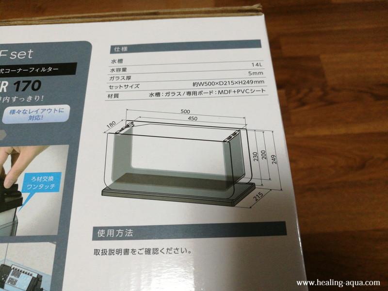 KOTOBUKIアーク500水槽寸法図