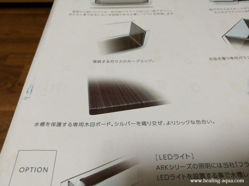 KOTOBUKIアーク500水槽特長5