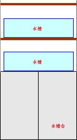2階建て水槽台イメージ図