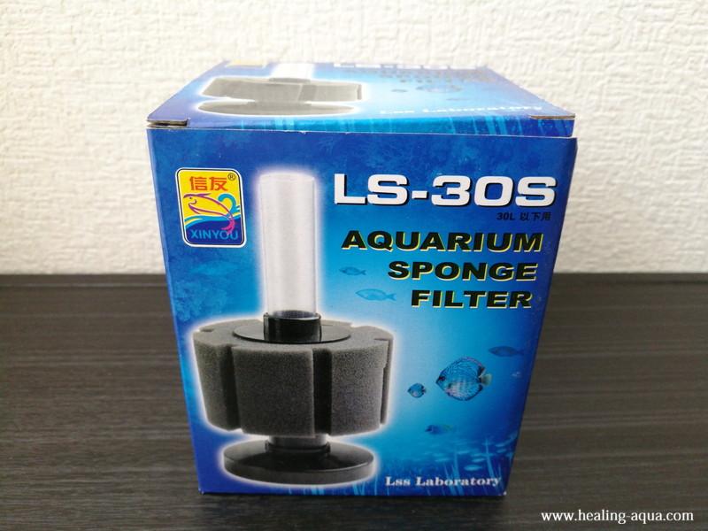 LSS研究所スポンジフィルターLS-30S