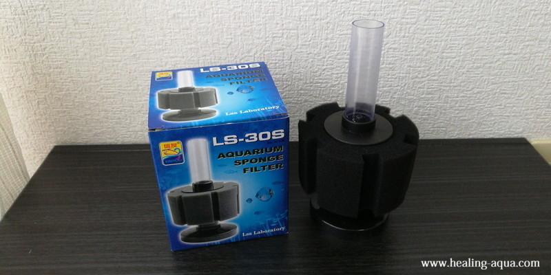 LSS研究所スポンジフィルターLS-30S音軽減改造