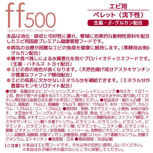 ffnum500エビ用ペレット(沈下性)エサの内容