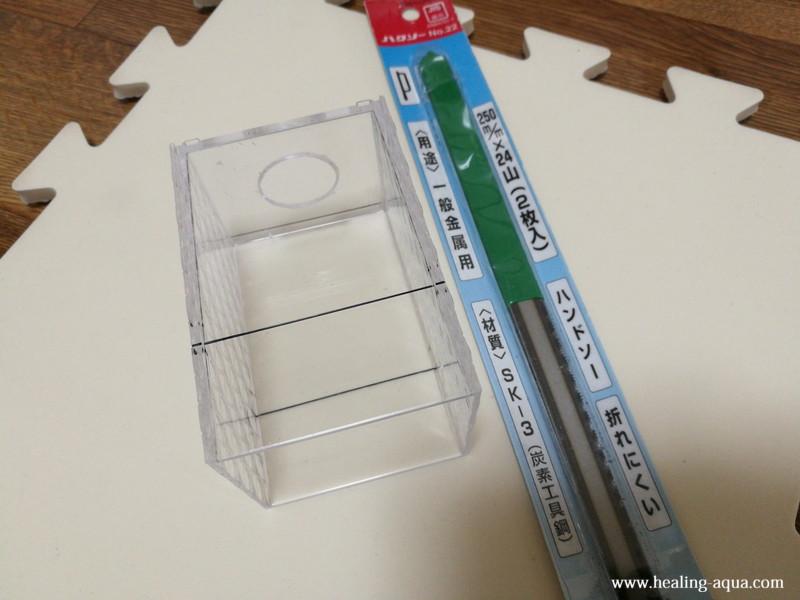 プラスチックケースをハンドソーを使って切断する