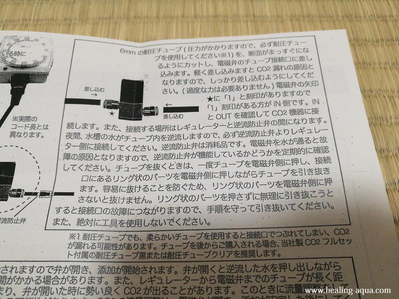AIネット熱くなりすぎない超小型電磁弁説明書