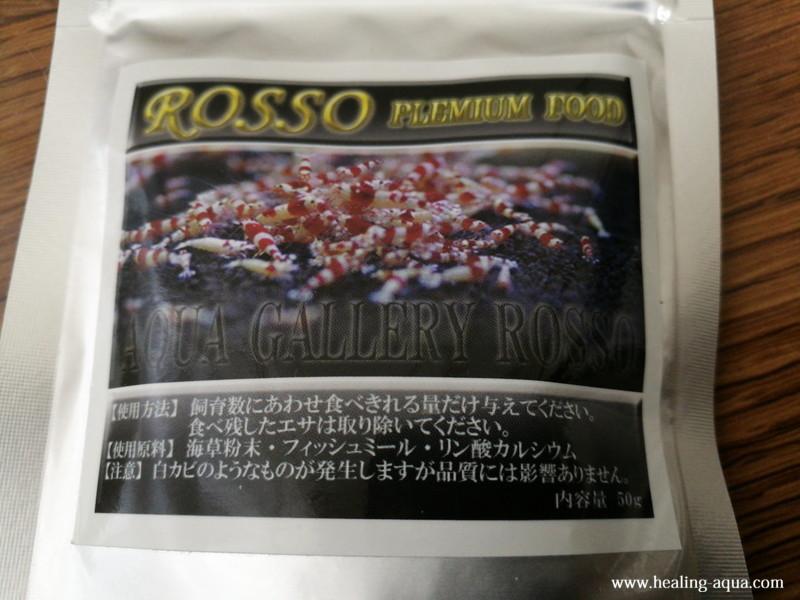ROSSO PLEMIUM FOOD袋の写真