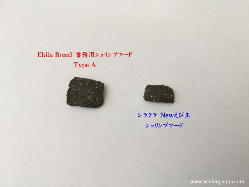 EbitaBreed業務用シュリンプフードTypeAとNEWえび玉の比較