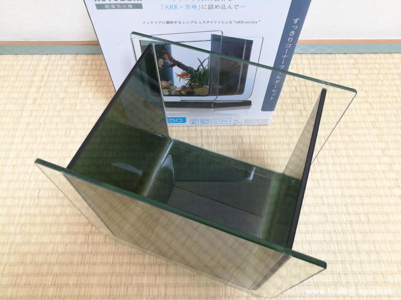 コトブキ工芸アーク250CFセット水槽本体上から撮影