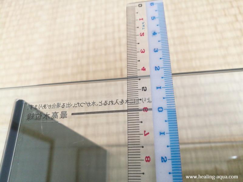 アーク250水槽の最高水位線約1.7cm