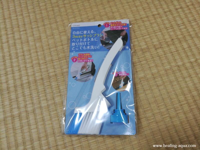 100円ショップセリア3wayサッシブラシ