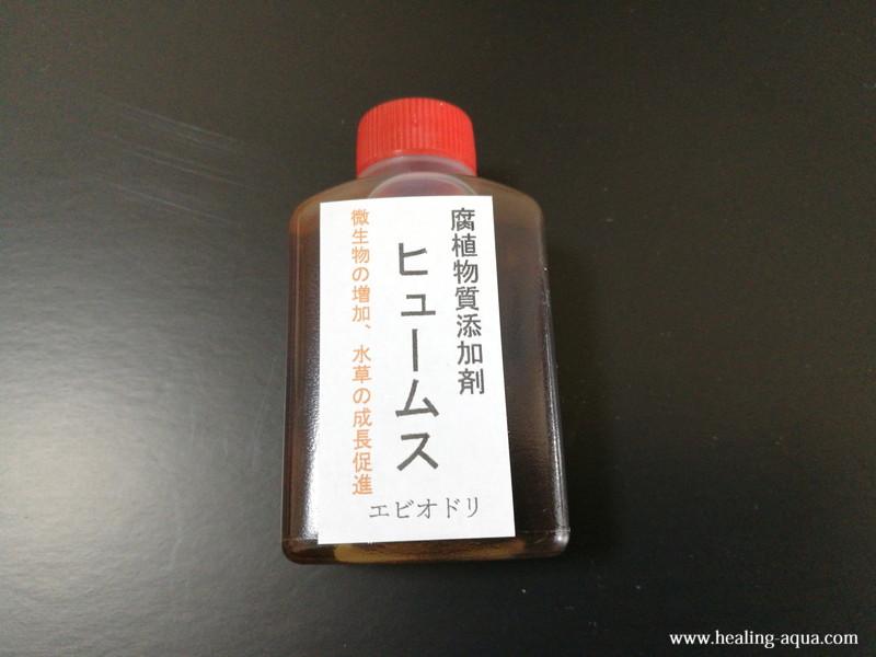エビオドリ特製腐植物質添加剤ヒュームス表面