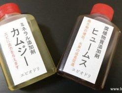 エビオドリ特製ミネラル添加剤カムジーと腐植物質添加剤ヒュームス