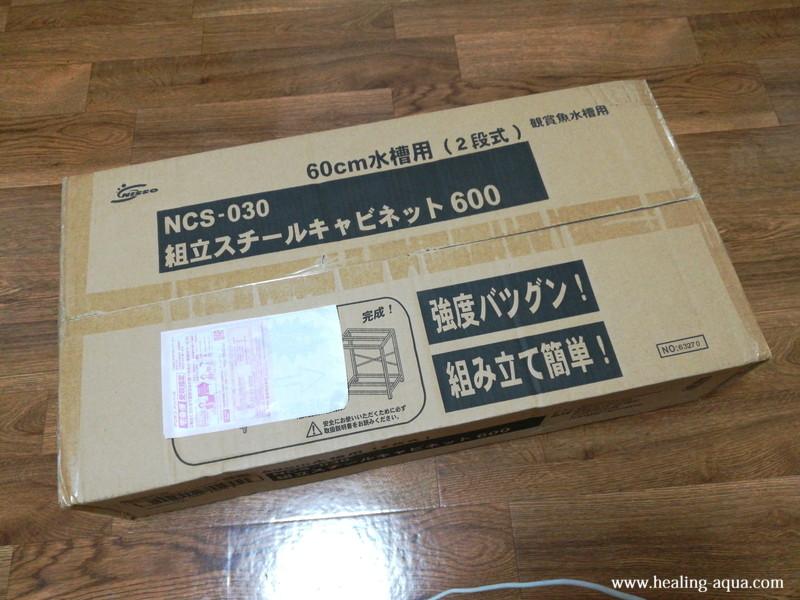 ニッソー組立スチールキャビネット600「NCS-030」水槽台到着