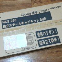 ニッソー組立スチールキャビネット600「NCS-030」水槽台