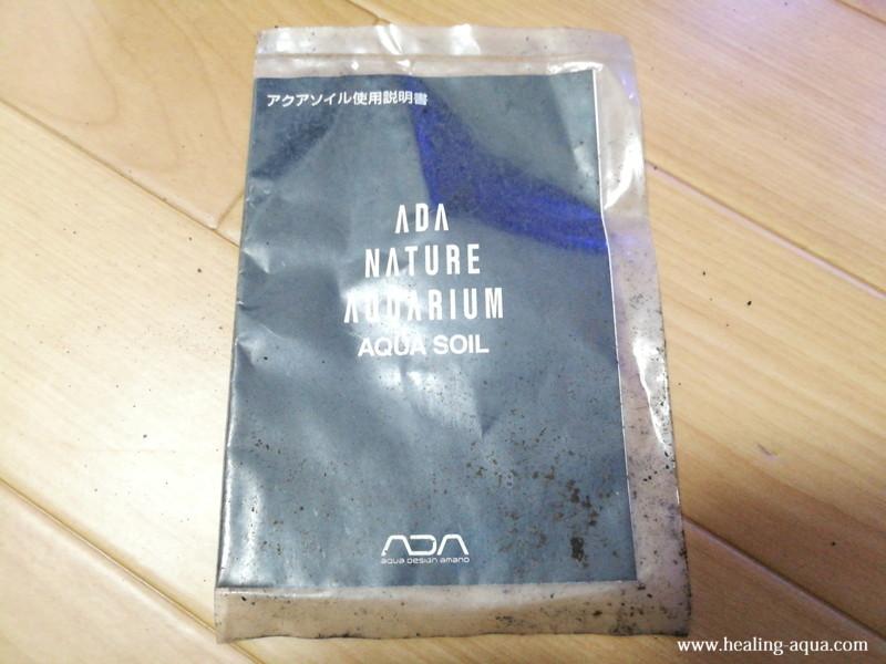 アマゾニアソイルの袋から出てきた説明書