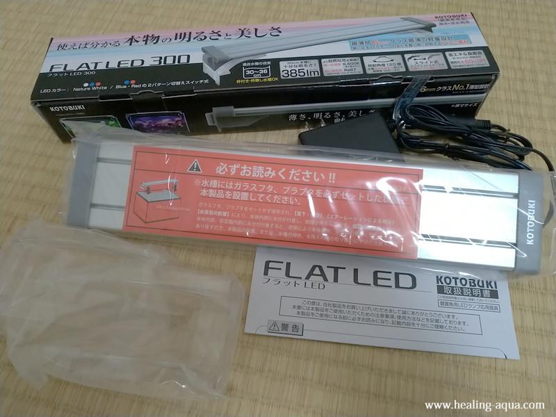コトブキ工芸フラット(FLAT)LED300商品中身