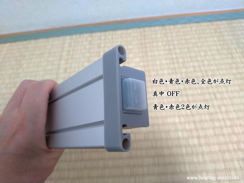 コトブキ工芸フラット(FLAT)LED300スイッチ部分