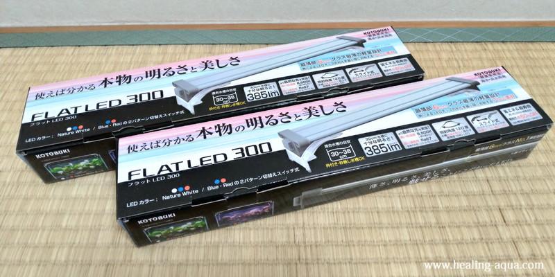 コトブキ工芸フラット(FLAT)LED300