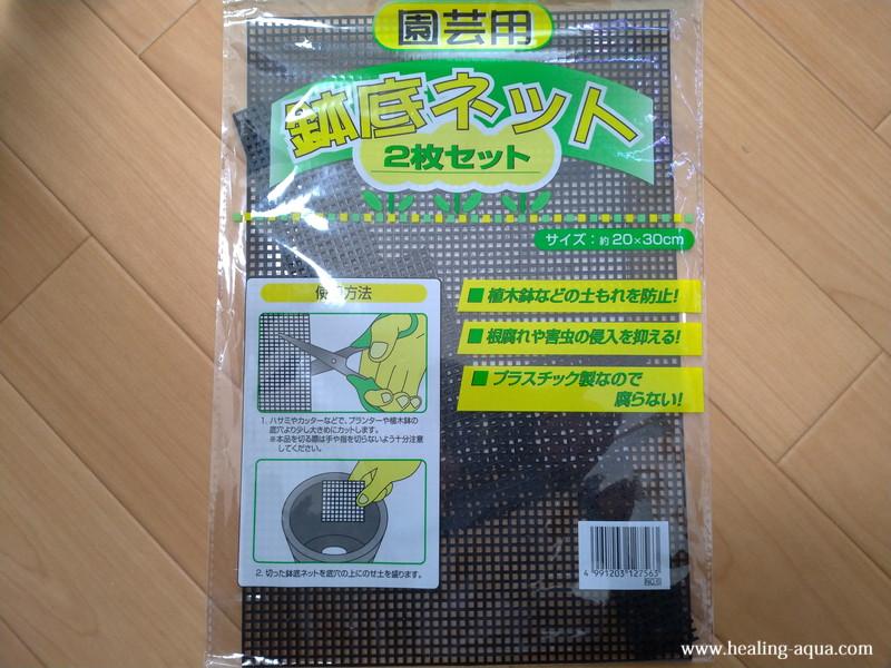 100円ショップセリアの鉢底ネット