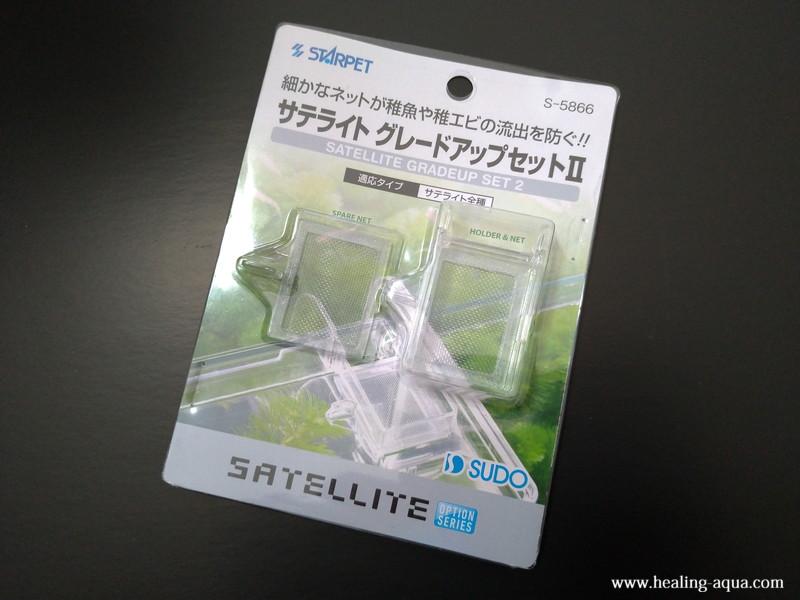 サテライトグレードアップセットⅡパッケージ